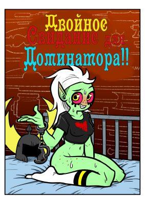 Dominators Double Date!! (RUS) - 00 Cover BurnButt