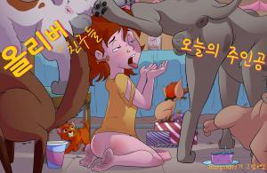 Birthday Girl (Korean) - page00 Cover BurnButt