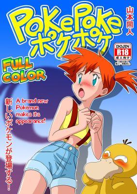 PokePoke (French) - page00 Cover BurnButt