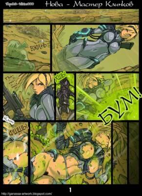 Nova, Mistress of Blades (Russian) - page01 BurnButt