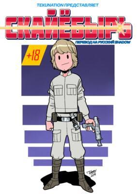 Skyfucker (Russian) - page00 Cover BurnButt