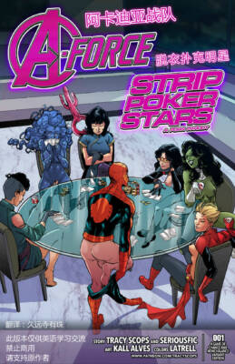 A-Force - Strip Poker Stars (Chinese) - page00 Cover BurnButt