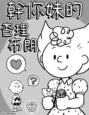 You are a (Sister) Fucker, Charlie Brown (Chinese) - page00 Cover BurnButt