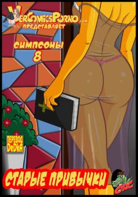 Los Simpsons Viejas Costumbres.8 (Russian) - page00 Cover BurnButt