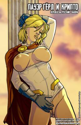 Hero's Reward - Power Girl Short Comic (Russian) - page00 Cover BurnButt