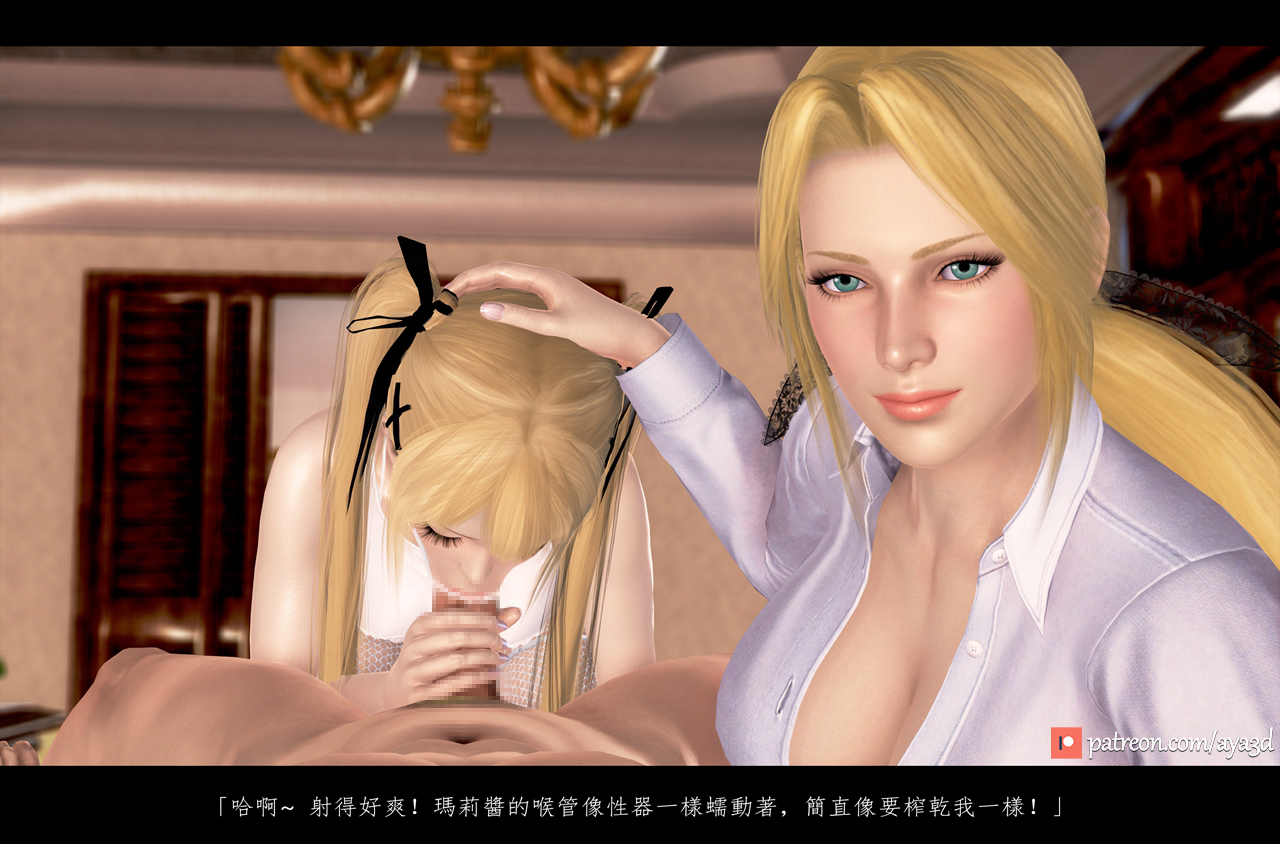 Helena & Marie Rose-Tasty Afternoon Tea (Chinese) - page08 Dead or Alive,  xxx porn rule34