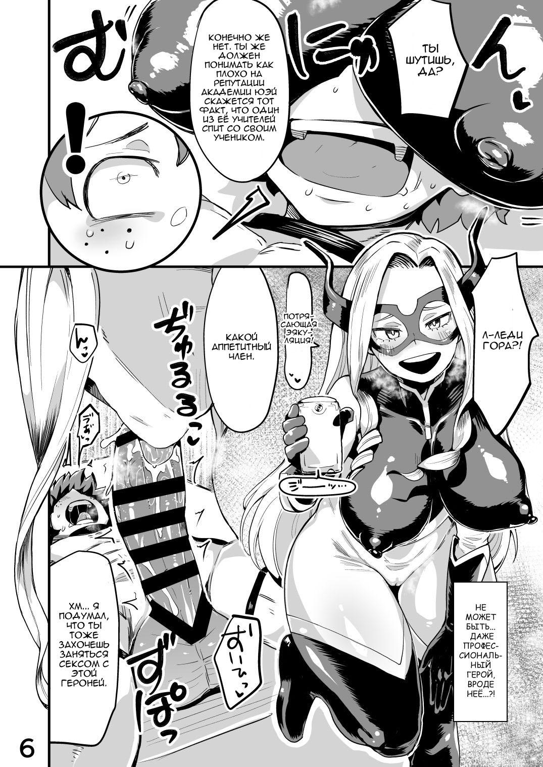 Boku to Nottori Villain Nakademia Vol 2 (Russian) - page06 My Hero Academia,  xxx porn rule34