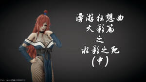漫游狂想曲 - 3 水影之死(中) (Chinese) - page00 Cover BurnButt