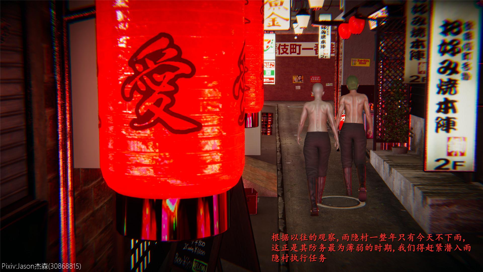 Roaming Rhapsody - 4 天使陨落(上) (Chinese) - page03 Naruto,  xxx porn rule34
