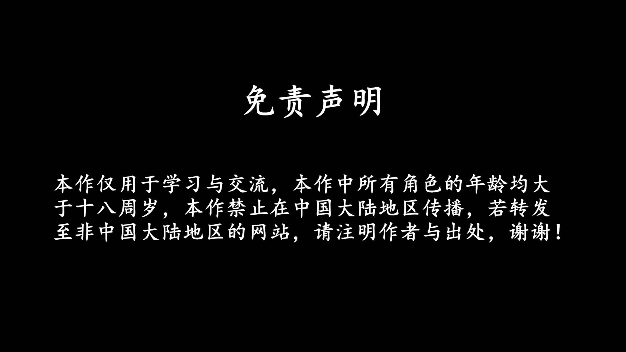 漫游狂想曲 - 6 纲手最期 (Chinese) - page002 Naruto,  xxx porn rule34
