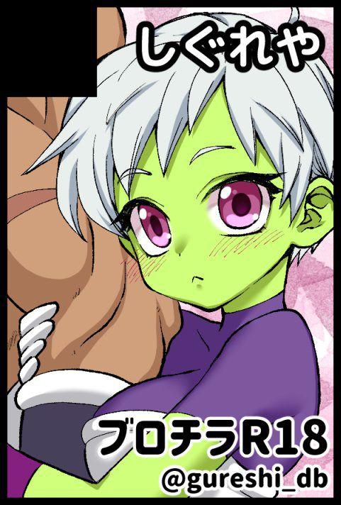 Broly x Cheelai Omake (English) - page00 Cover Dragon Ball,  xxx porn rule34