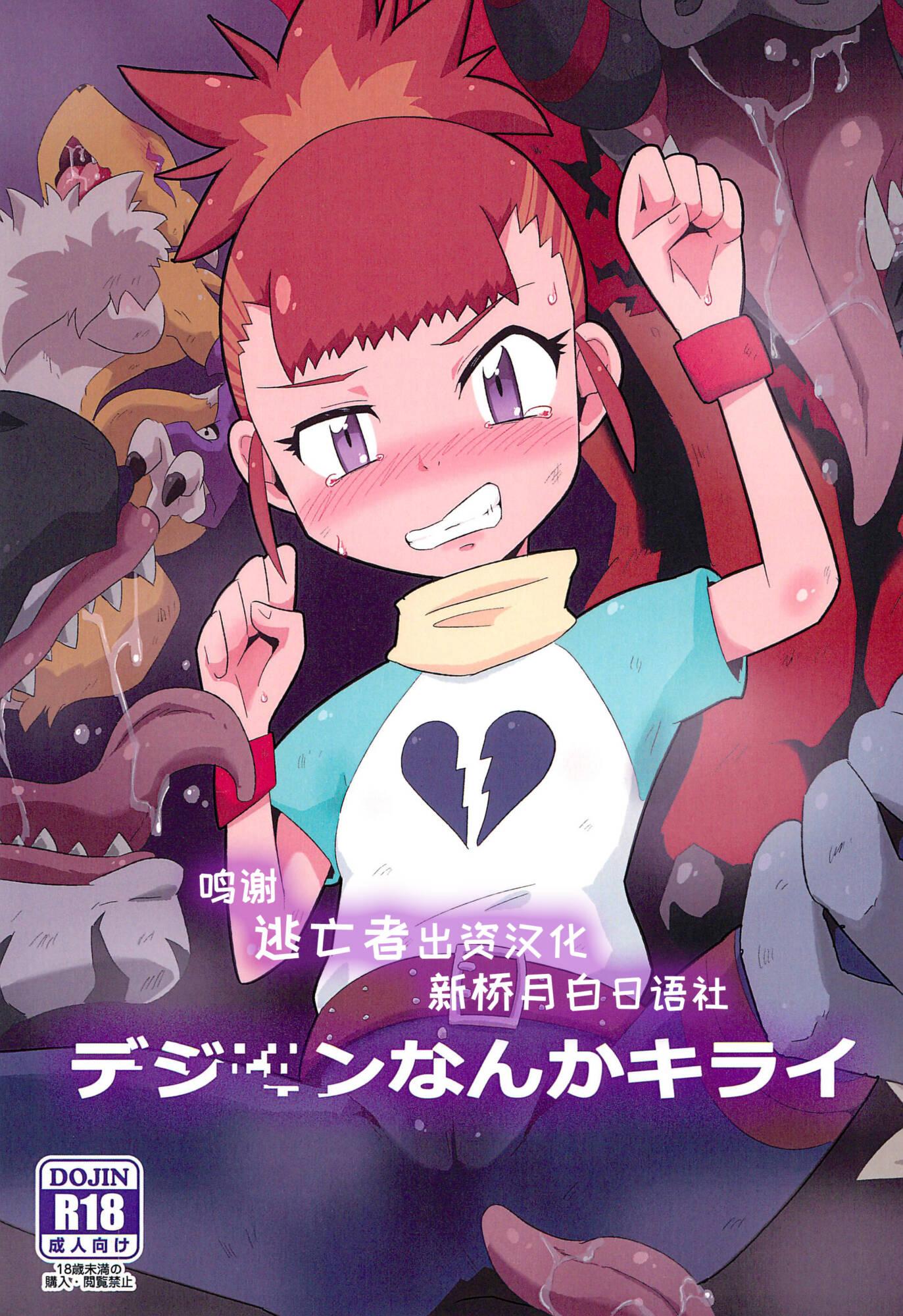 Digimon nanka Kirai (Chinese) - page00a Cover Digimon Adventure,  xxx porn rule34