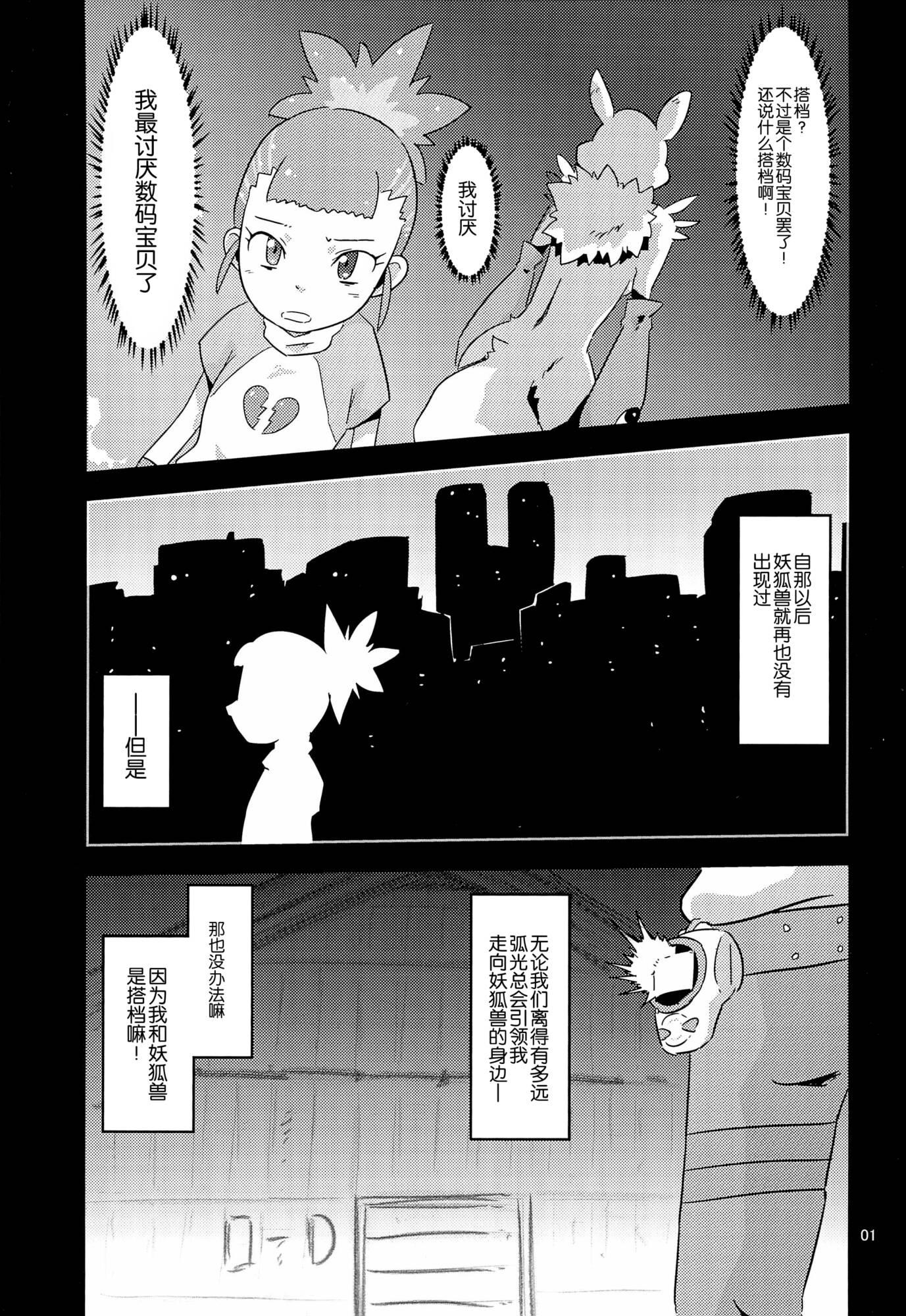 Digimon nanka Kirai (Chinese) - page01 Digimon Adventure,  xxx porn rule34