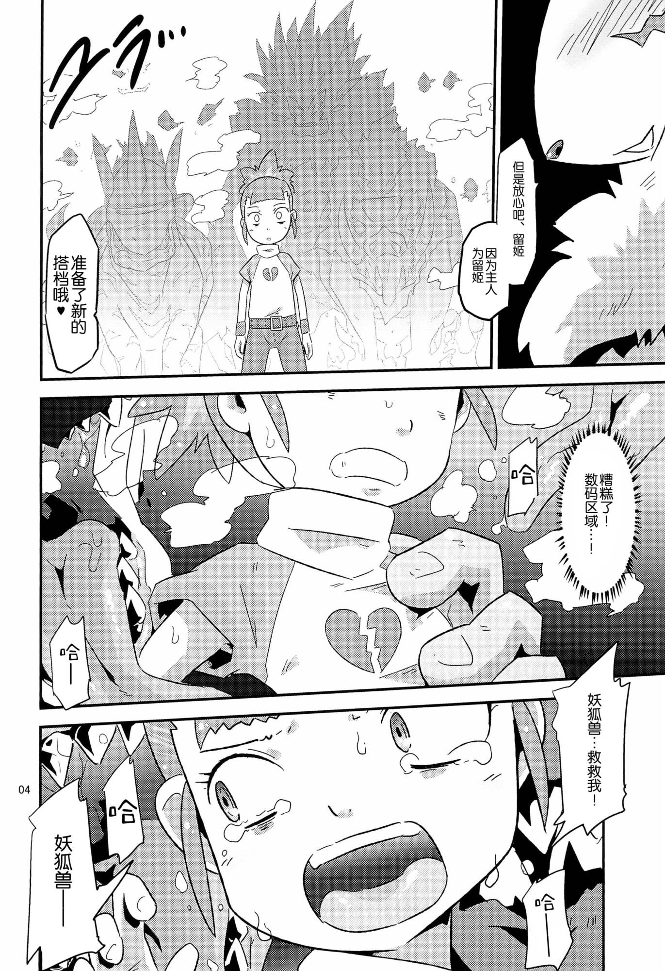 Digimon nanka Kirai (Chinese) - page04 Digimon Adventure,  xxx porn rule34