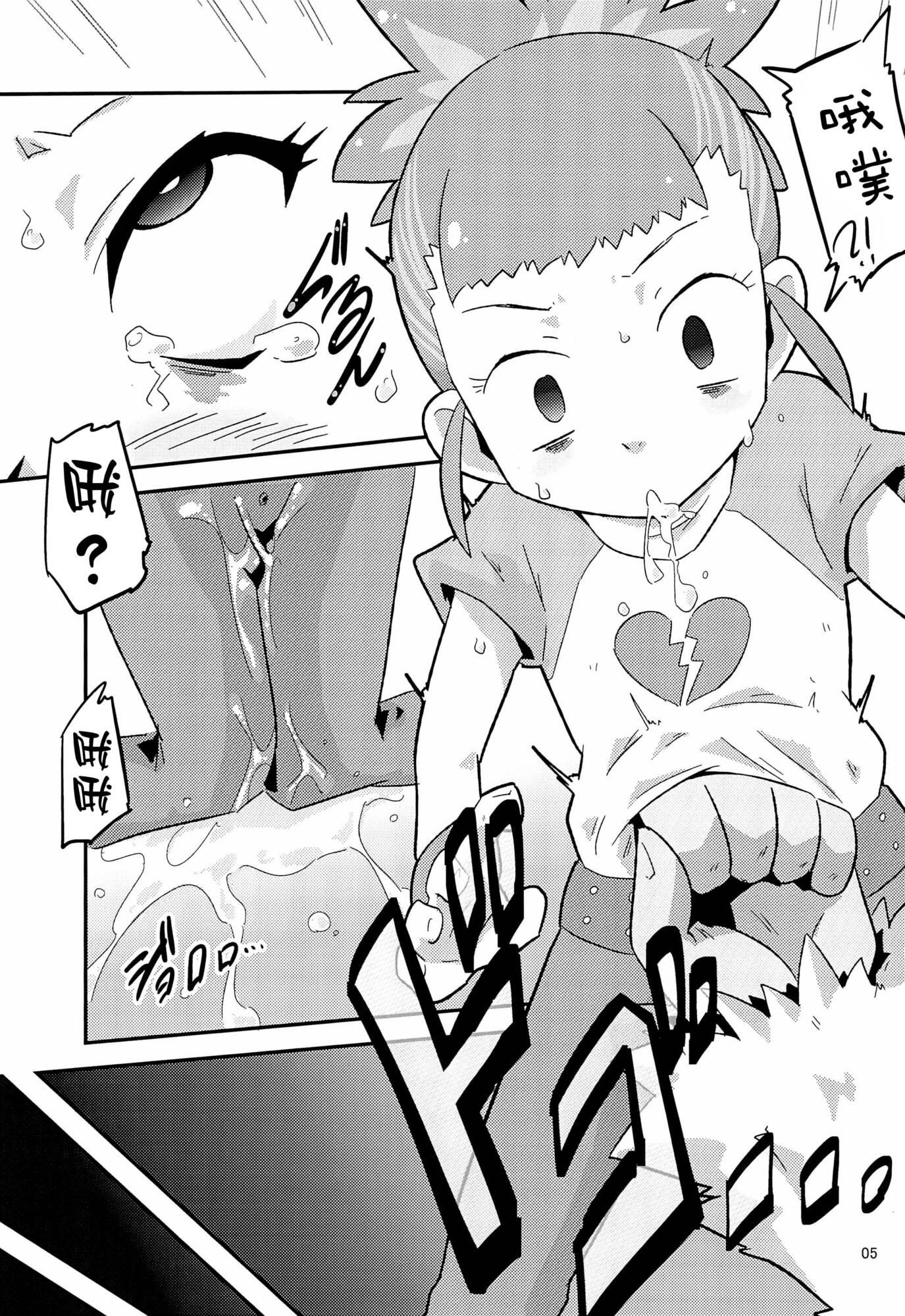 Digimon nanka Kirai (Chinese) - page05 Digimon Adventure,  xxx porn rule34