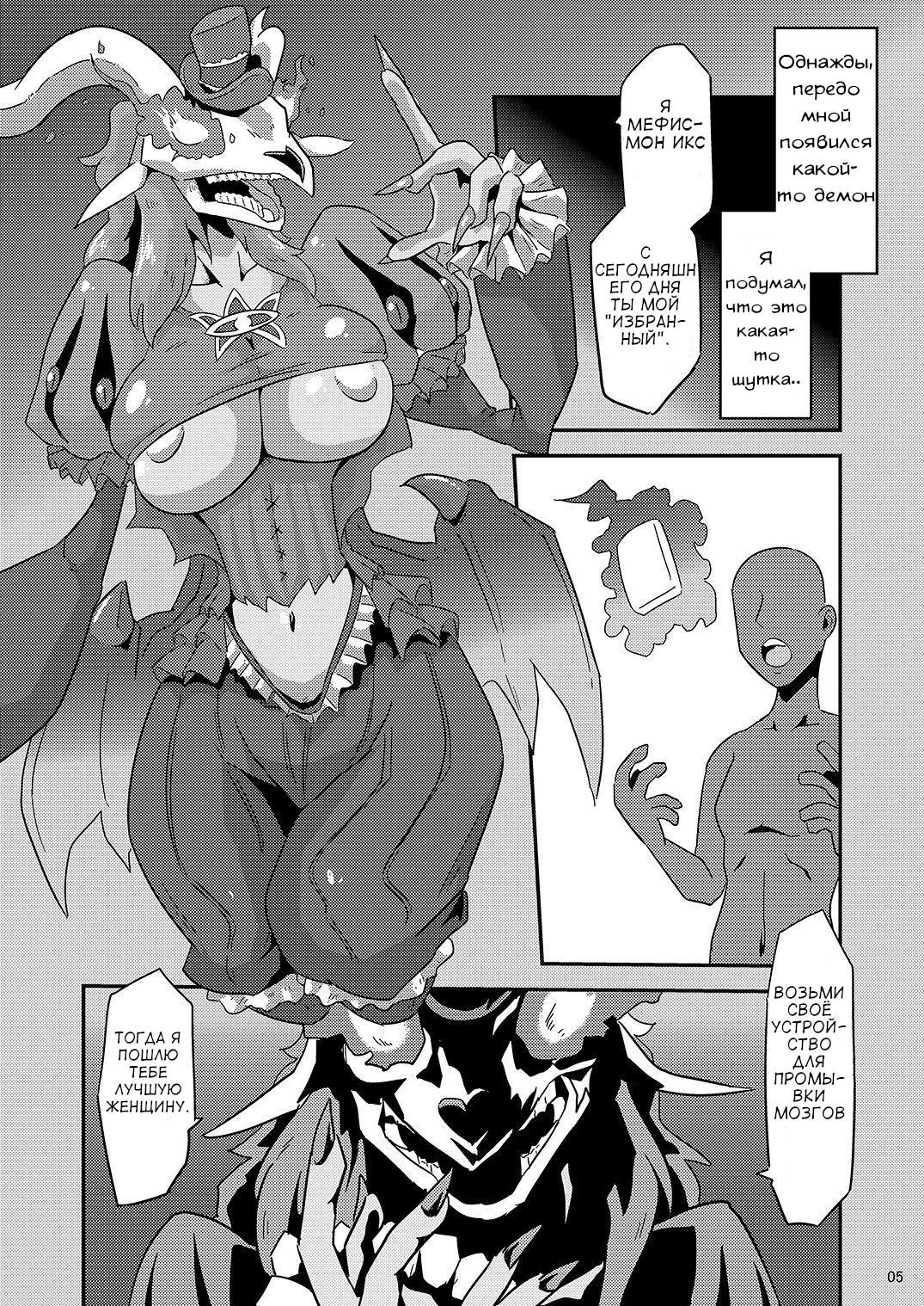 Digital Brainwash Program (Russian) - page05 Digimon Adventure,  xxx porn rule34