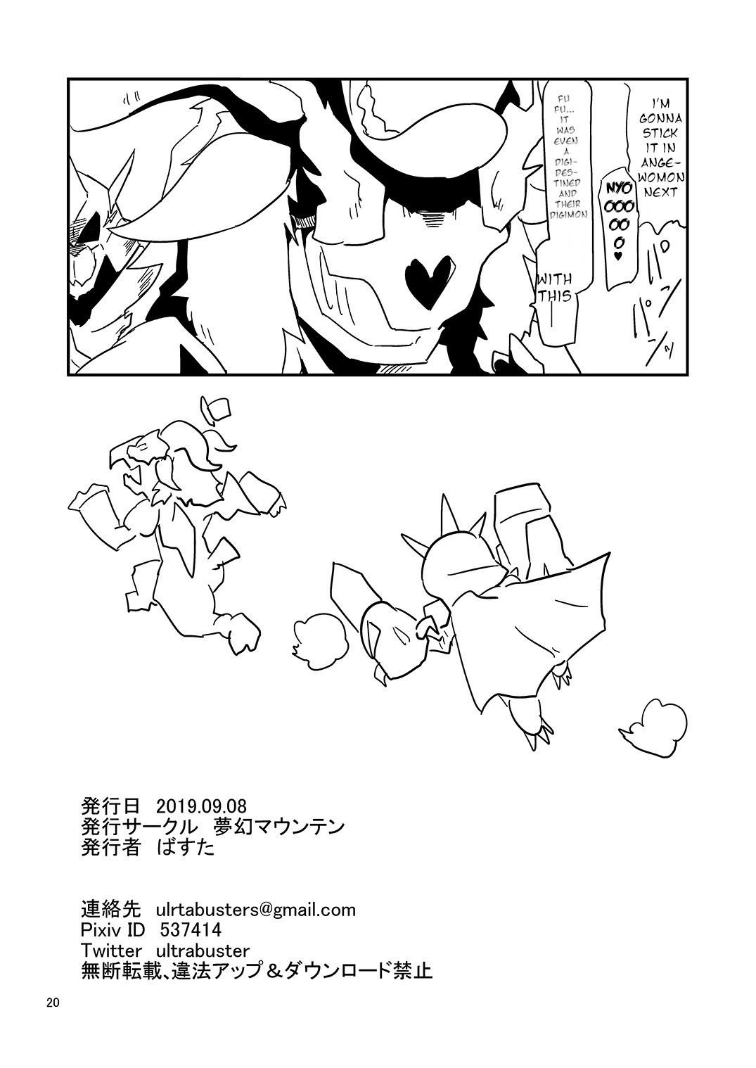 Digital Brainwash Program (Russian) - page20 Artist Digimon Adventure,  xxx porn rule34