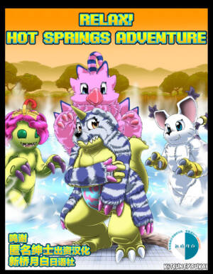 Relax! Hot Springs Adventure (Chinese) - page00 Cover BurnButt