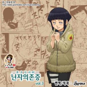 Ninja Izonshou Vol. 3 (Korean) - page00 Cover BurnButt