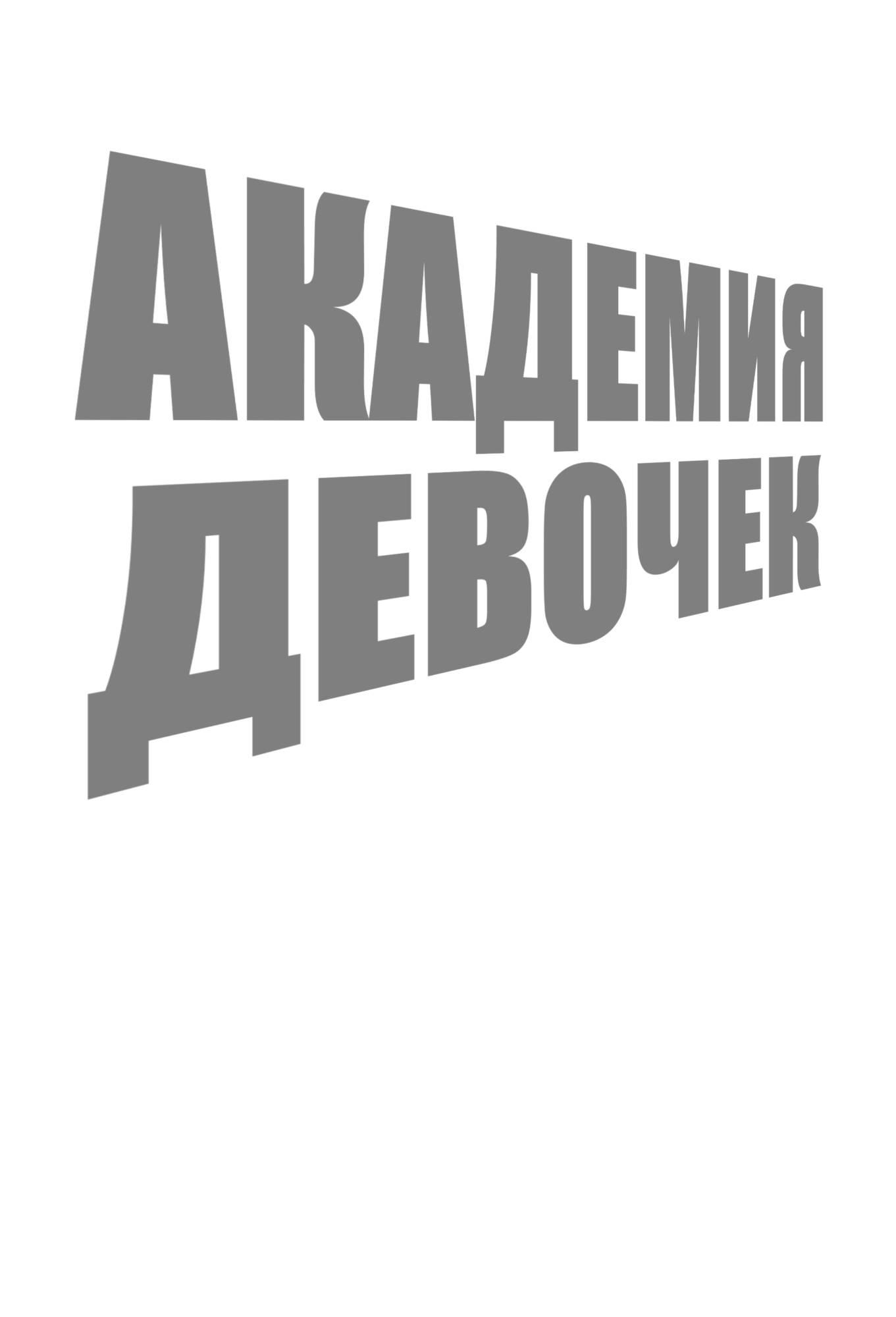 BurnButt Academi Girls (Russian) - page01 Cover
