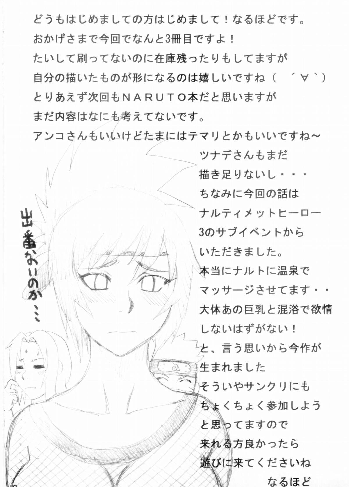 Kibun wa mou Onsen (Japanese) - page02 Naruto,  xxx porn rule34
