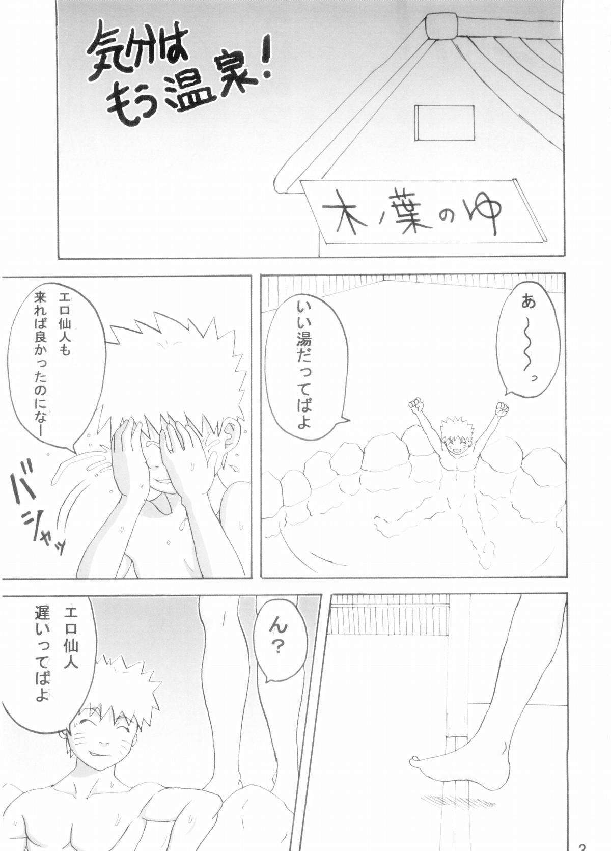 Kibun wa mou Onsen (Japanese) - page03 Naruto,  xxx porn rule34