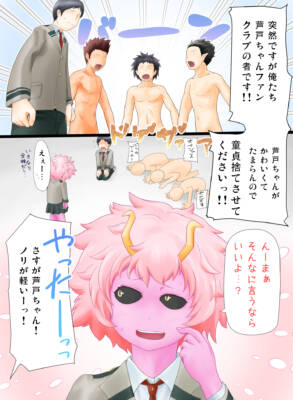 Meru Toro Acid (Japanese) - page01 BurnButt