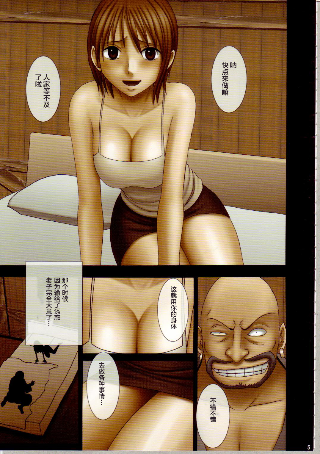 Nami Sai Chapter 1 (Chinese) - page05 One Piece,  xxx porn rule34