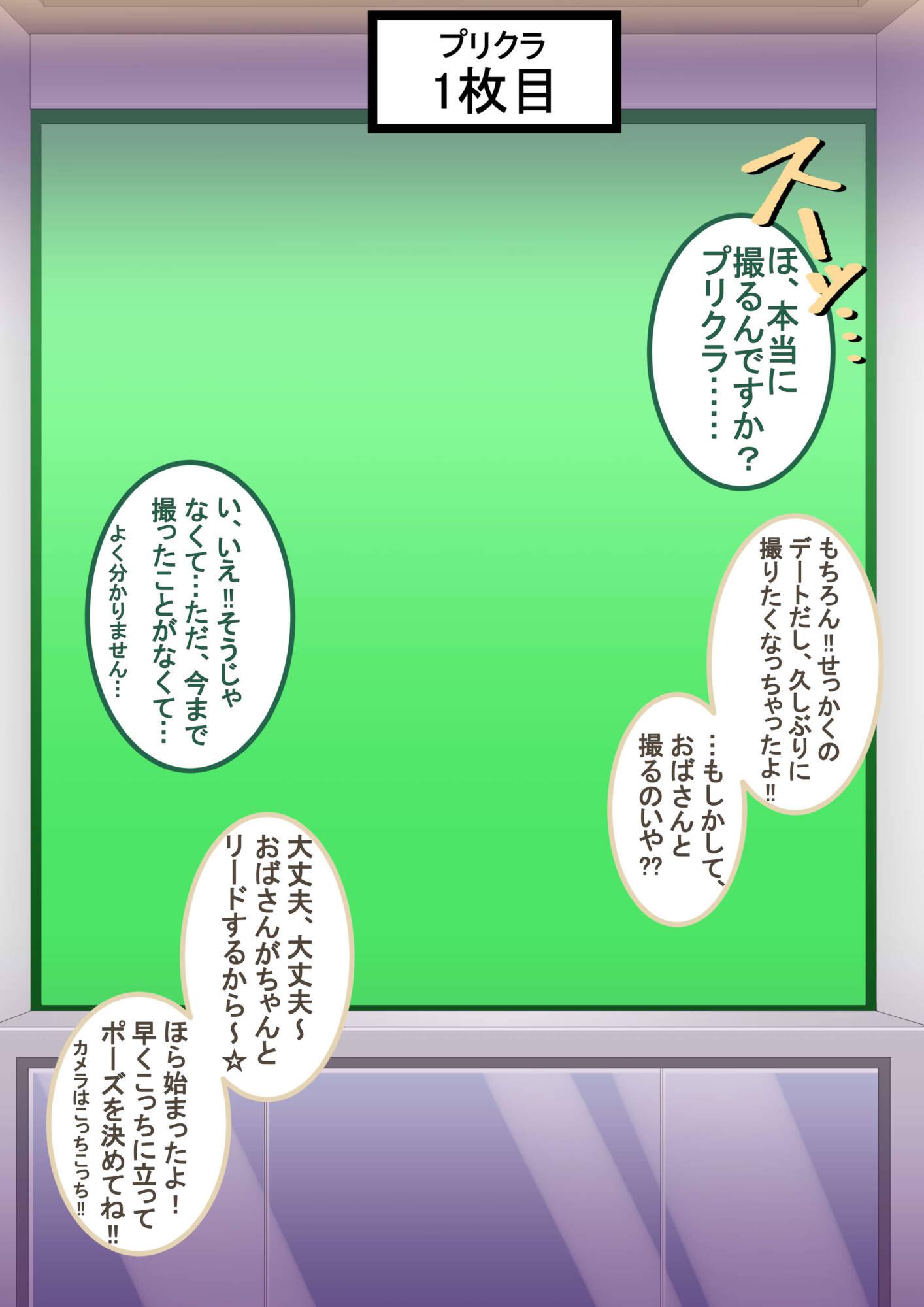 My Harem Academia Gaiden 03 (Japanese) - page02 My Hero Academia,  xxx porn rule34
