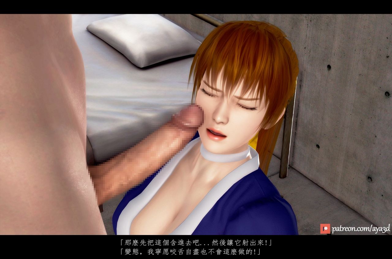 Kasumi - Lost Night (Chinese) - page05 Dead or Alive,  xxx porn rule34