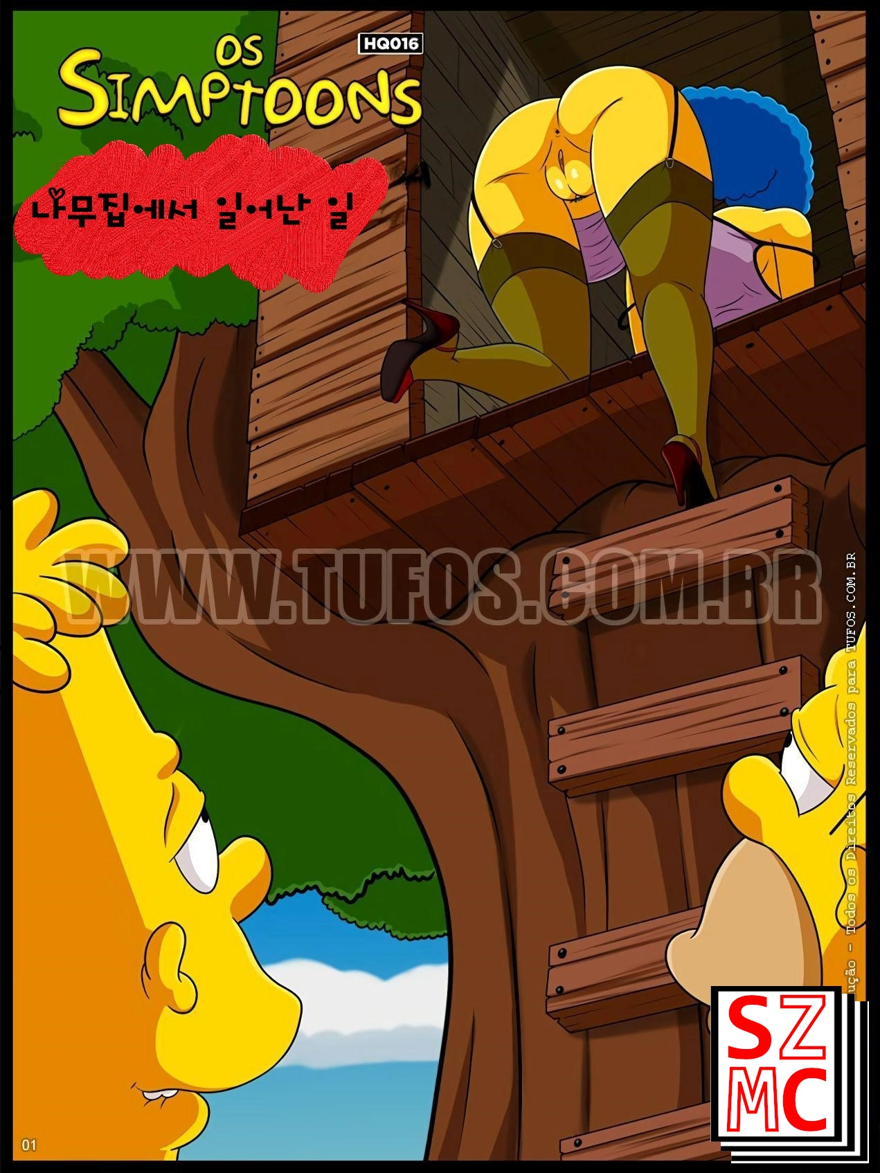 Climbing In The Tree House (Korean) - page00 Cover Simpsons,  xxx porn rule34
