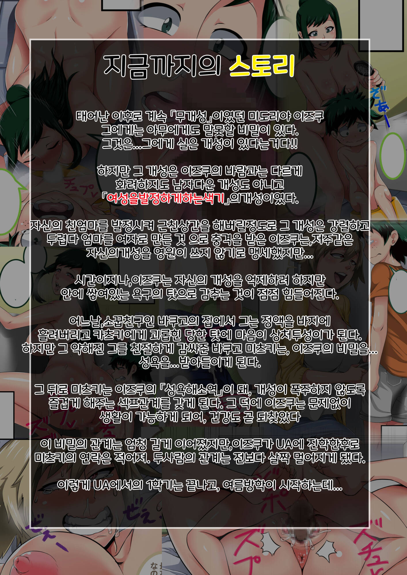 My Harem Academia 04 ch1 (Korean) - page00 Story My Hero Academia,  xxx porn rule34