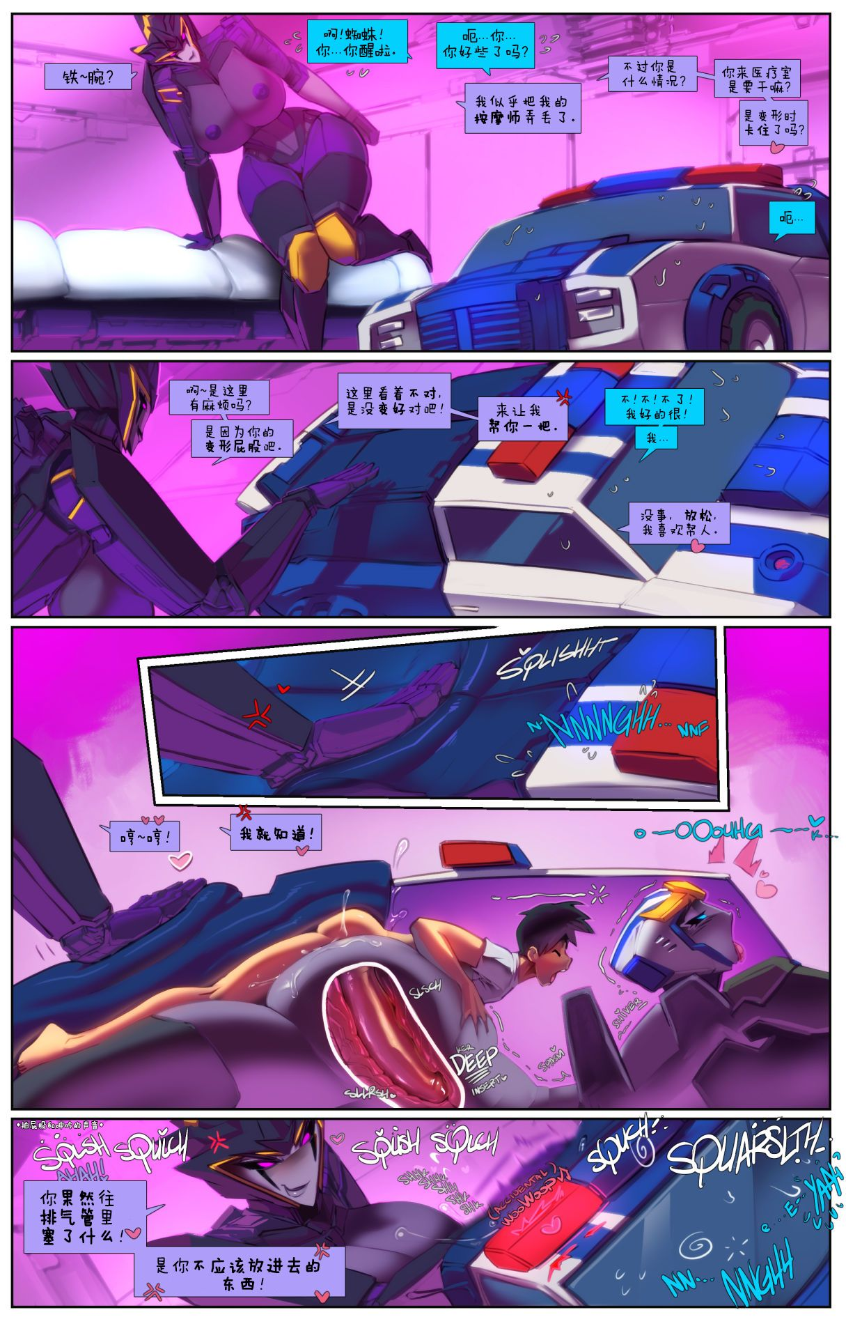 Alone at Last!(Chinese) - page13 Transformers,  xxx porn rule34