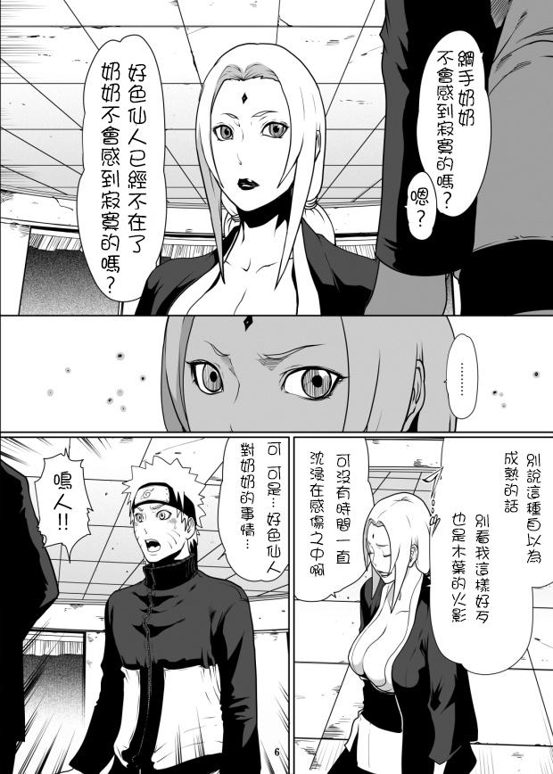 Narurabu 5 (Chinese) - page06 Naruto,  xxx porn rule34