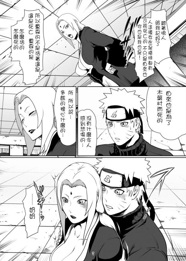 Narurabu 5 (Chinese) - page07 Naruto,  xxx porn rule34