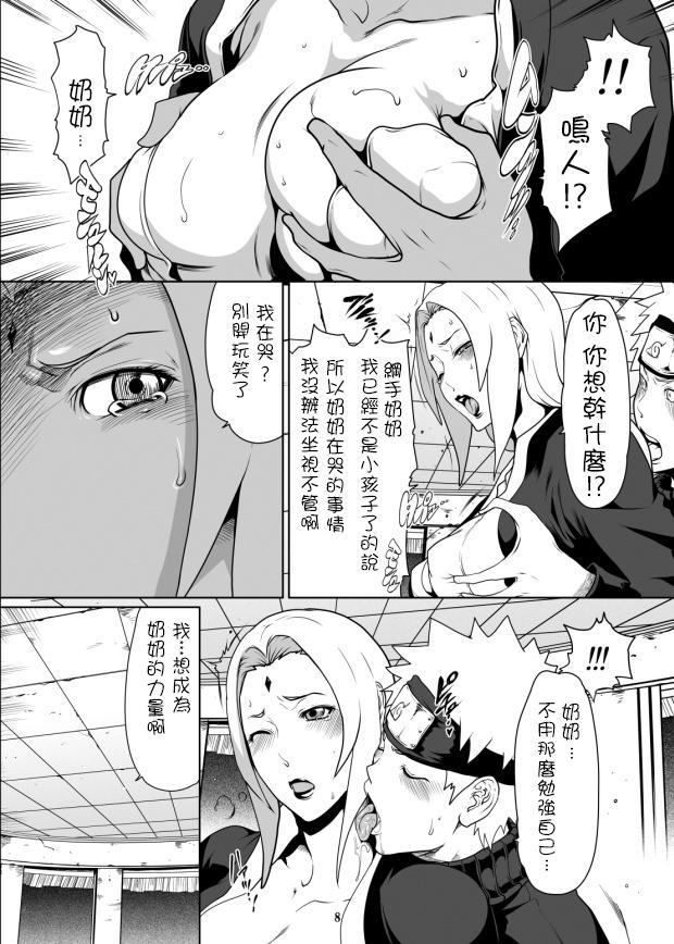 Narurabu 5 (Chinese) - page08 Naruto,  xxx porn rule34