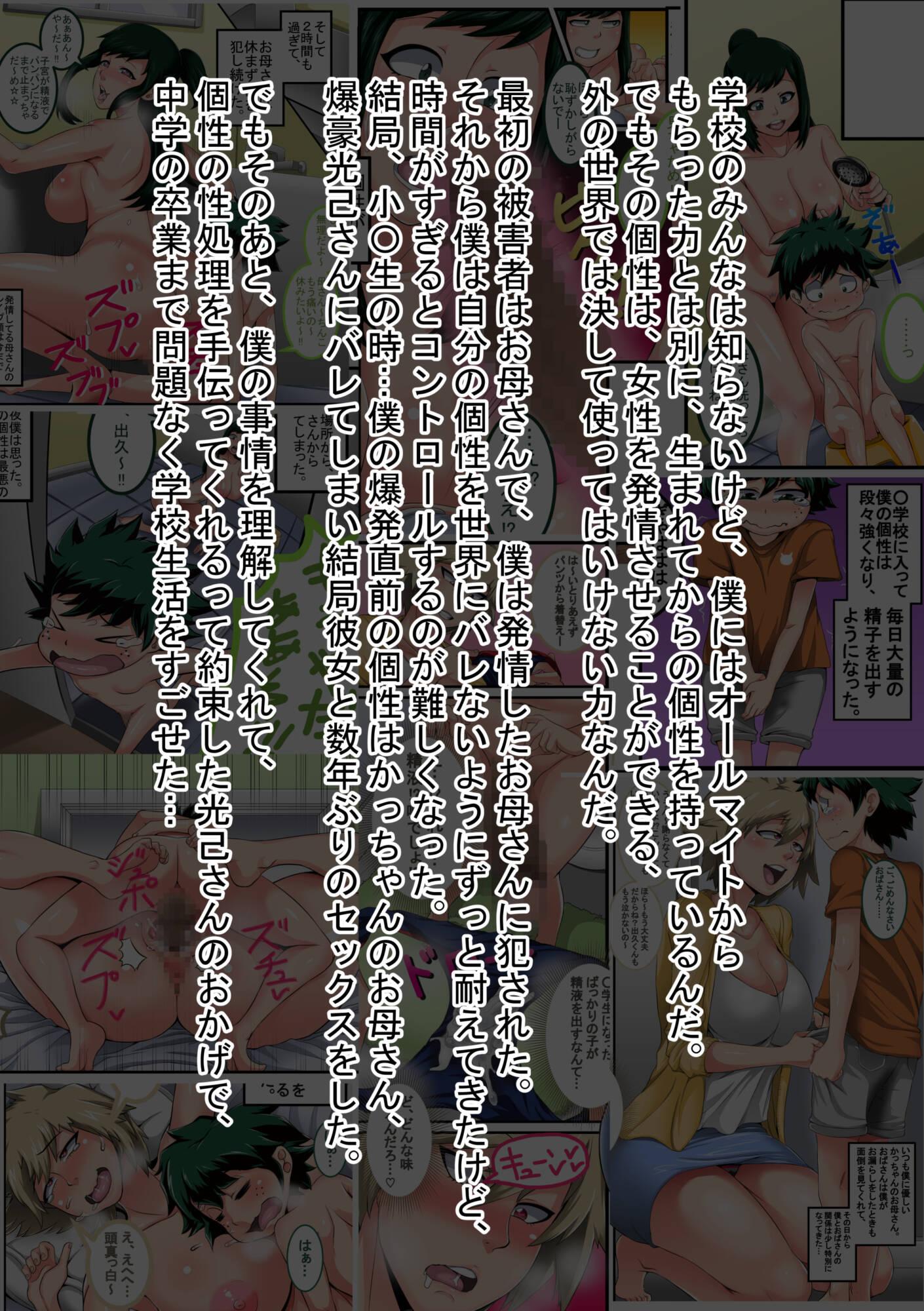My Harem Academia 03 ch1 (Japanese) - page03 My Hero Academia,  xxx porn rule34