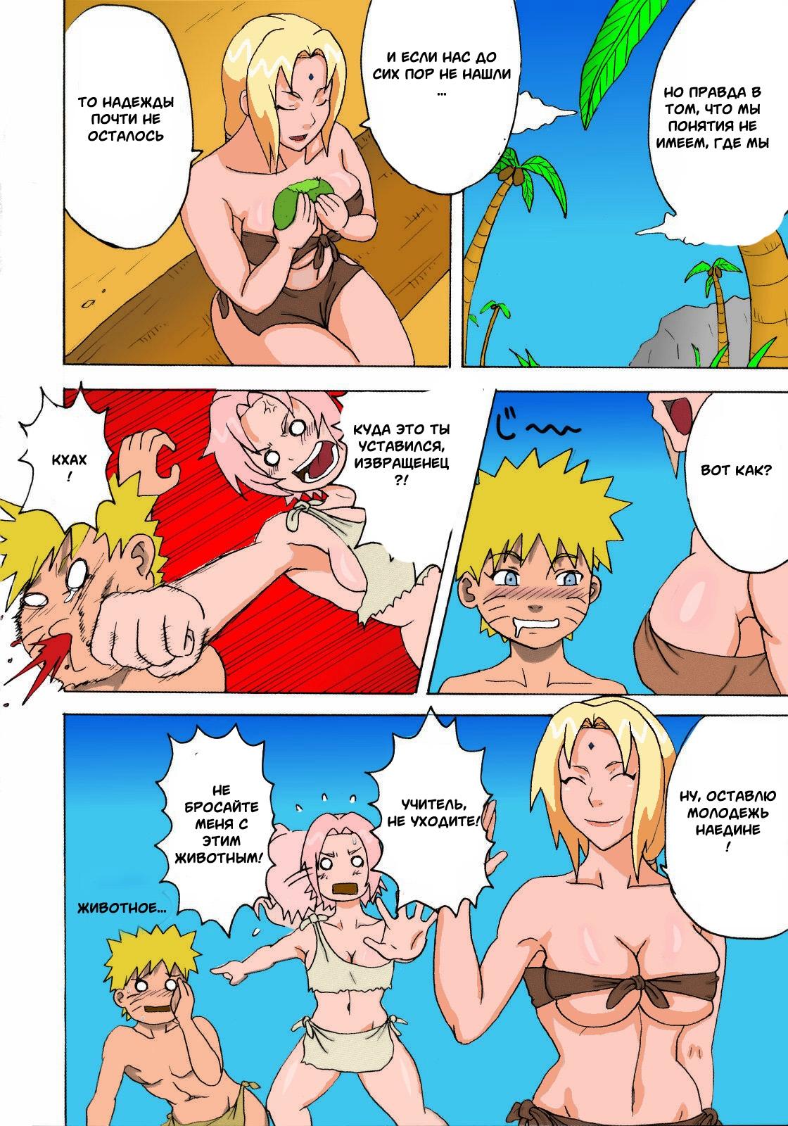 Jungle de Ikou! (Russian Colorized) - page06 Naruto,  xxx porn rule34