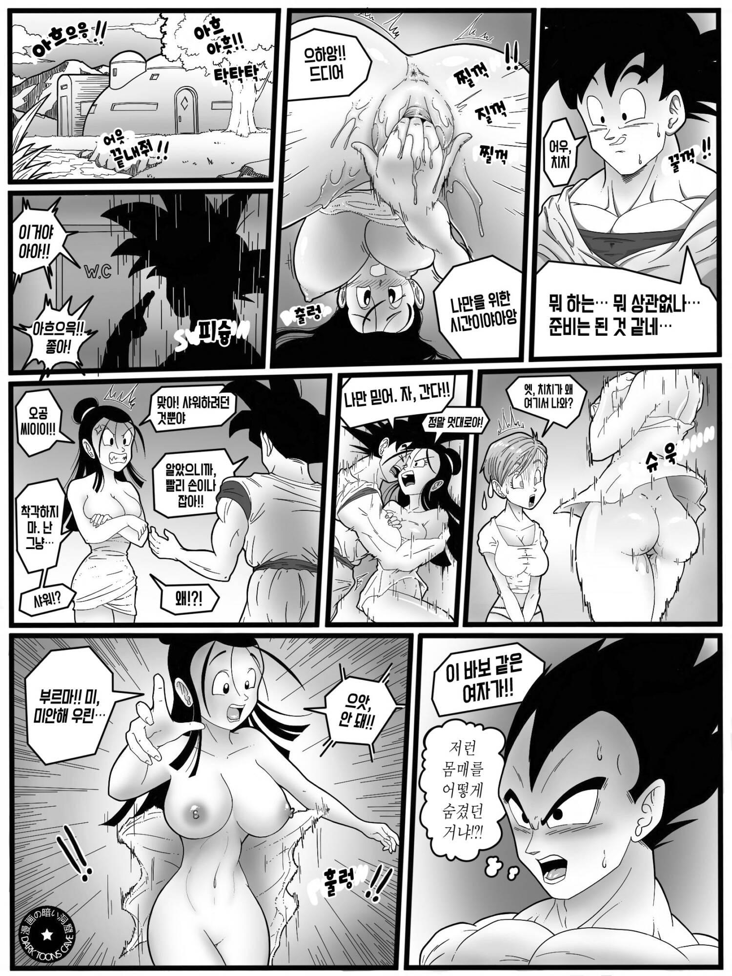 Saiyan's Wives Priorities (Korean) - page03 Dragon Ball,  xxx porn rule34