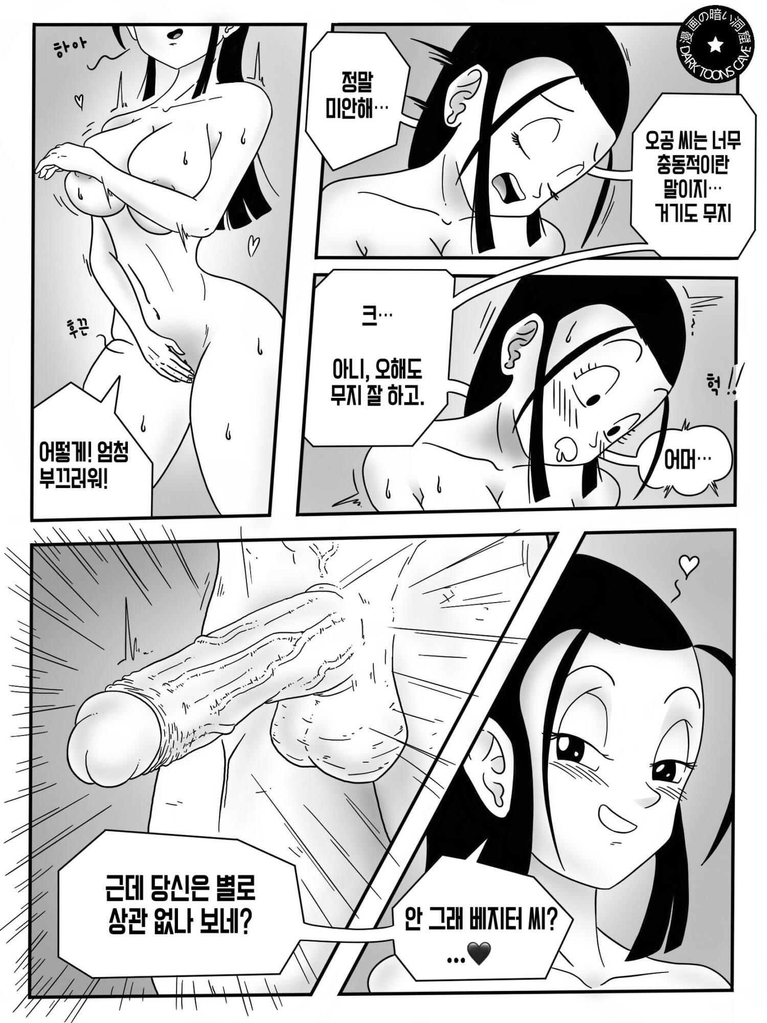 Saiyan's Wives Priorities (Korean) - page04 Dragon Ball,  xxx porn rule34
