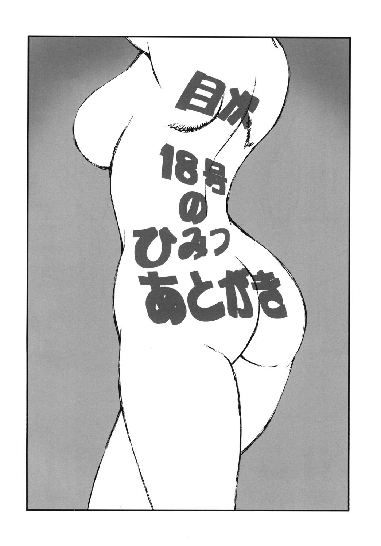 18+ 2 (Japanese Mono) - page004 Dragon Ball,  xxx porn rule34