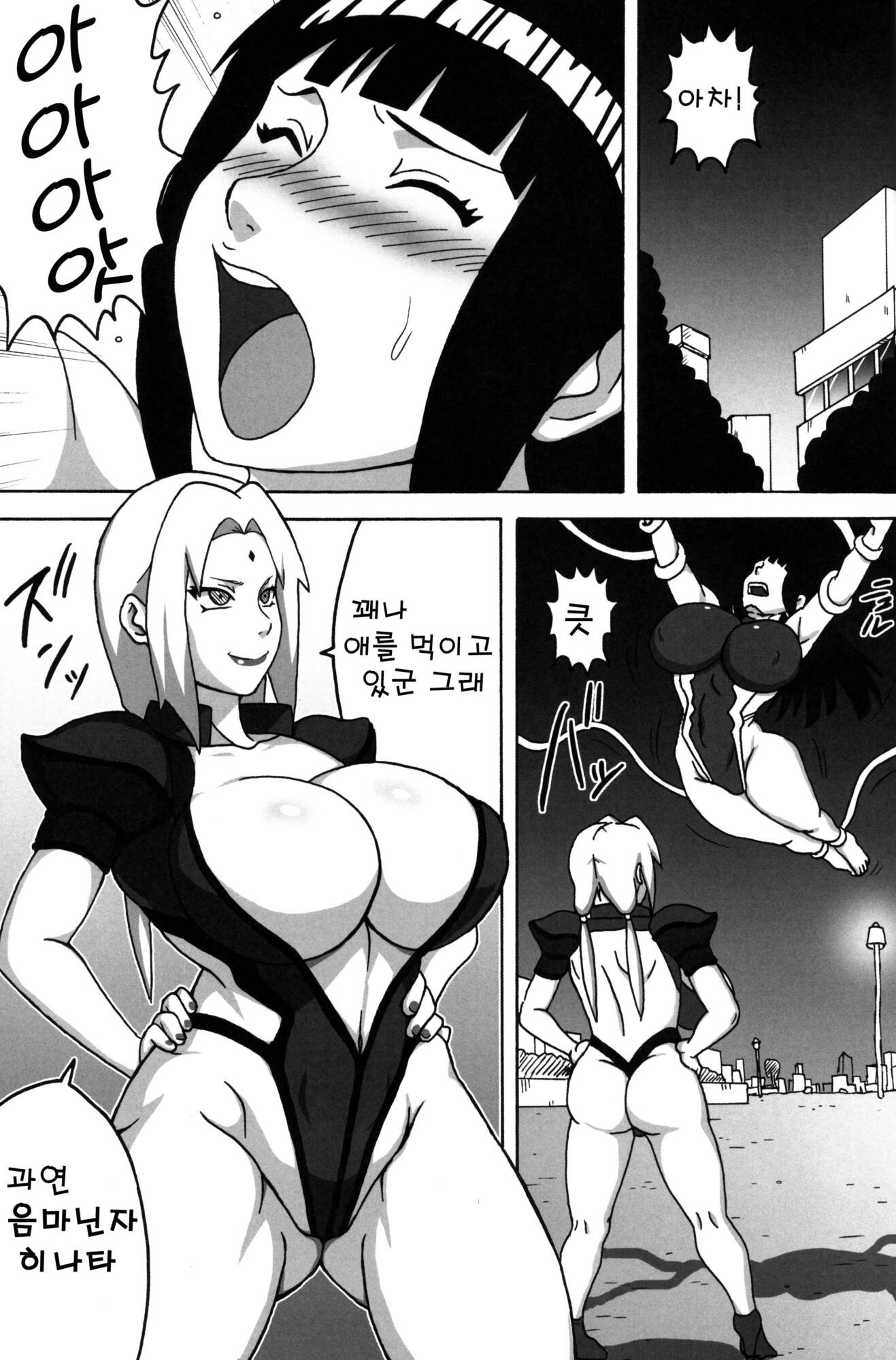 Inmanin Hinata (Korean Mono) - page01 Naruto,  xxx porn rule34
