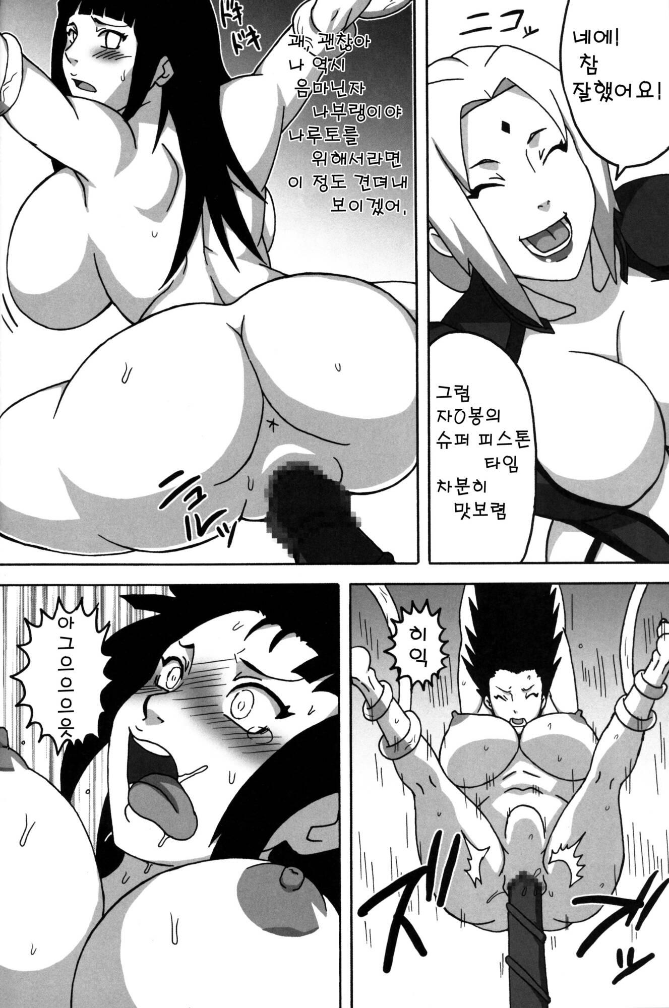 Inmanin Hinata (Korean Mono) - page06 Naruto,  xxx porn rule34
