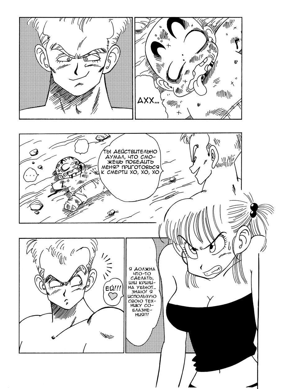General Blue vs. Bulma (Russian) - page01 Dragon Ball,  xxx porn rule34