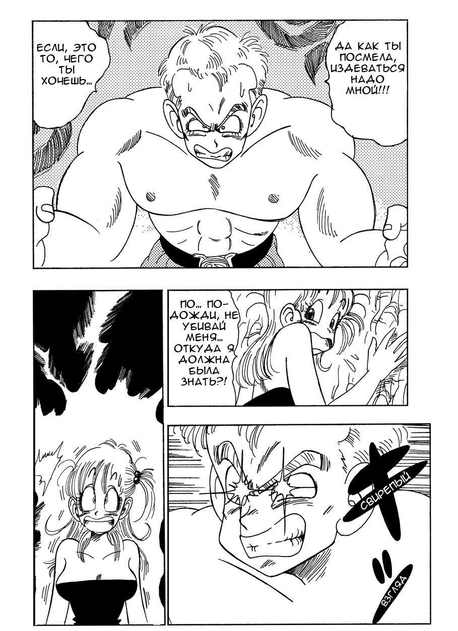 General Blue vs. Bulma (Russian) - page03 Dragon Ball,  xxx porn rule34
