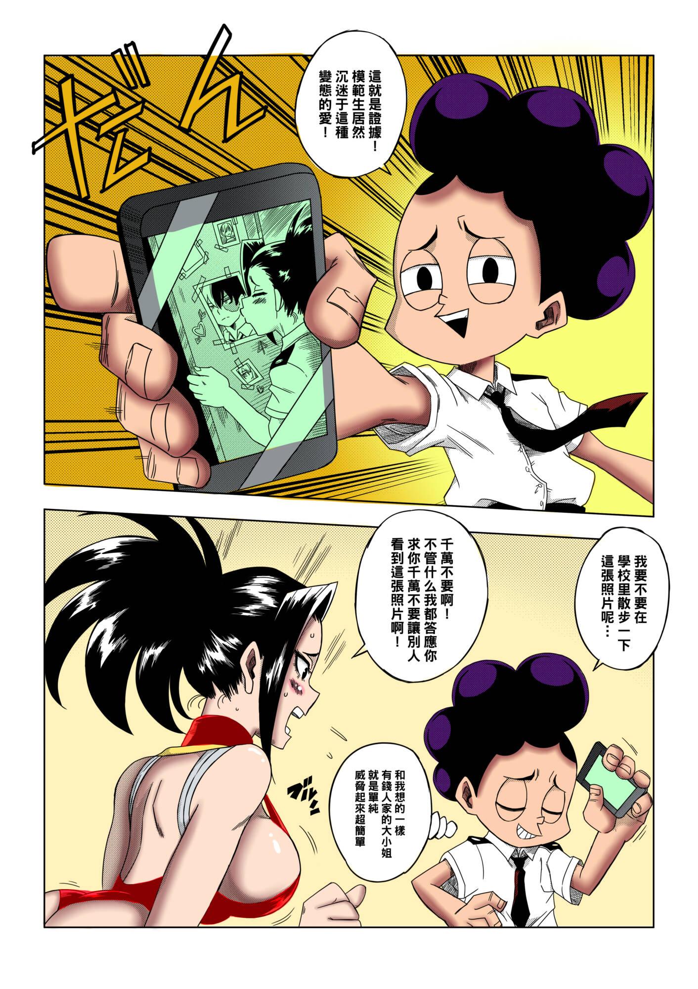 My Ero Academia (Chinese Color) - page02 My Hero Academia,  xxx porn rule34