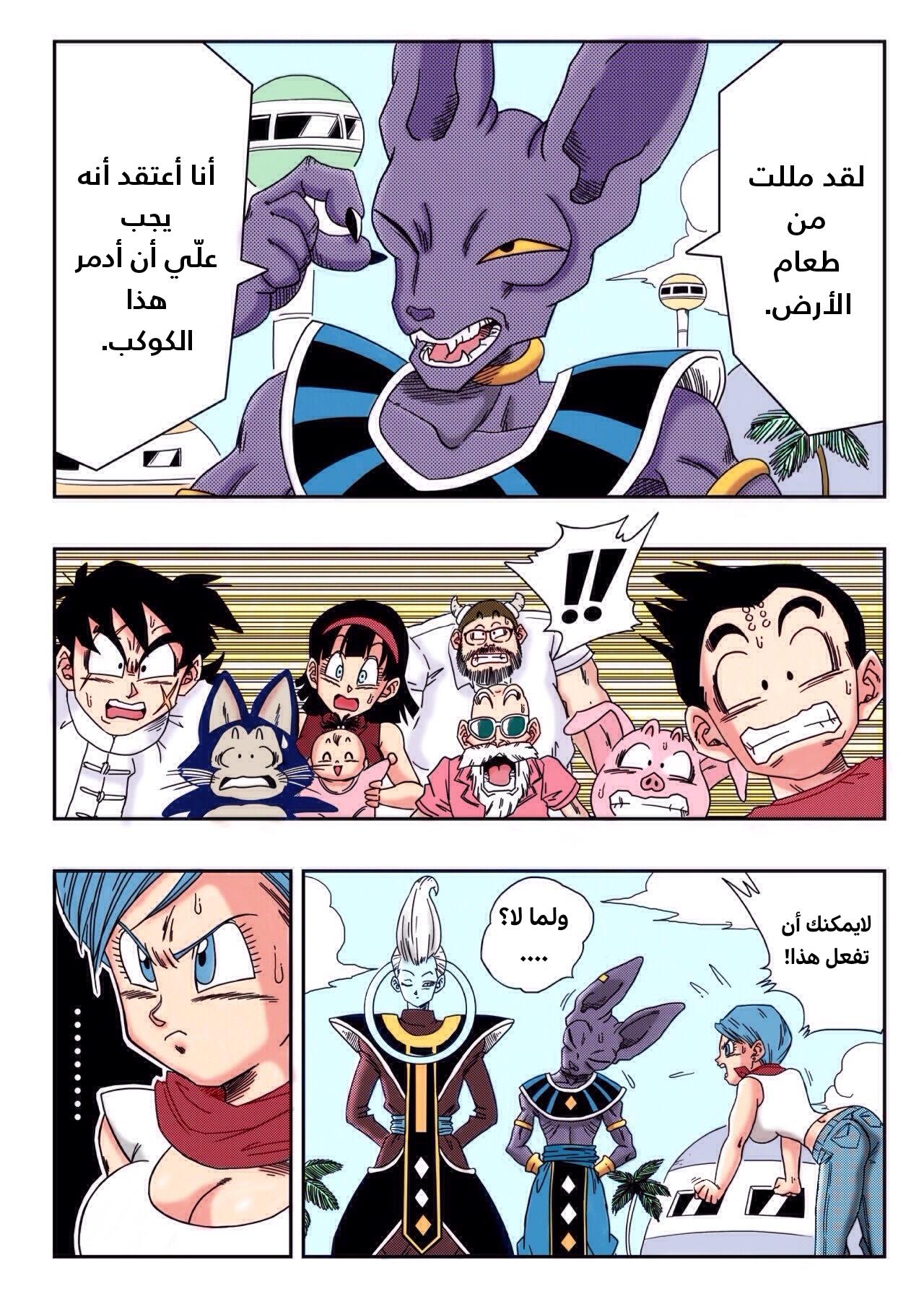 Bulma ga Chikyuu o Sukuu! (Arabic Color) - page01 Dragon Ball,  xxx porn rule34