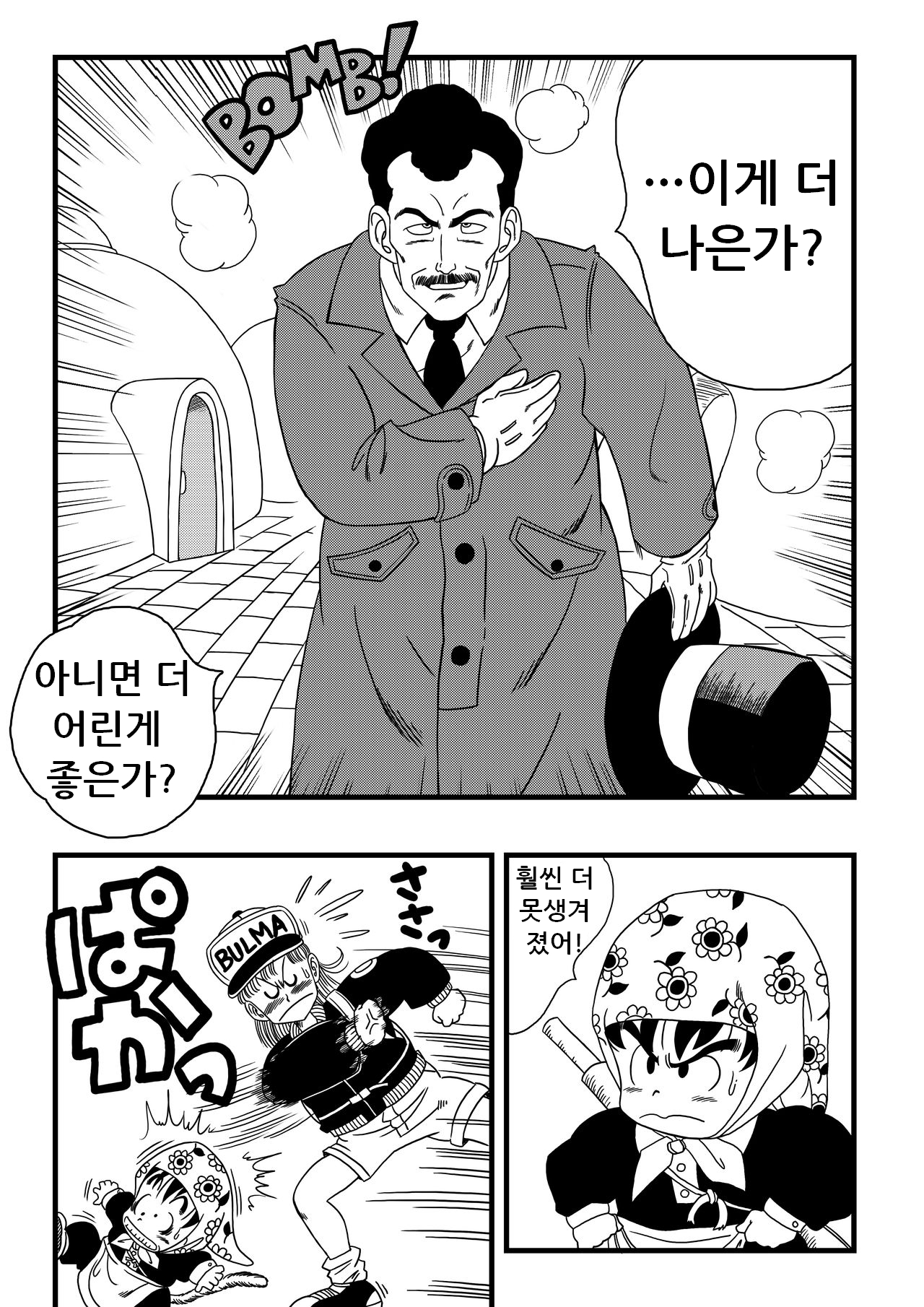 Oolong Also Misleads Bulma! (Korean) - page01 Dragon Ball,  xxx porn rule34