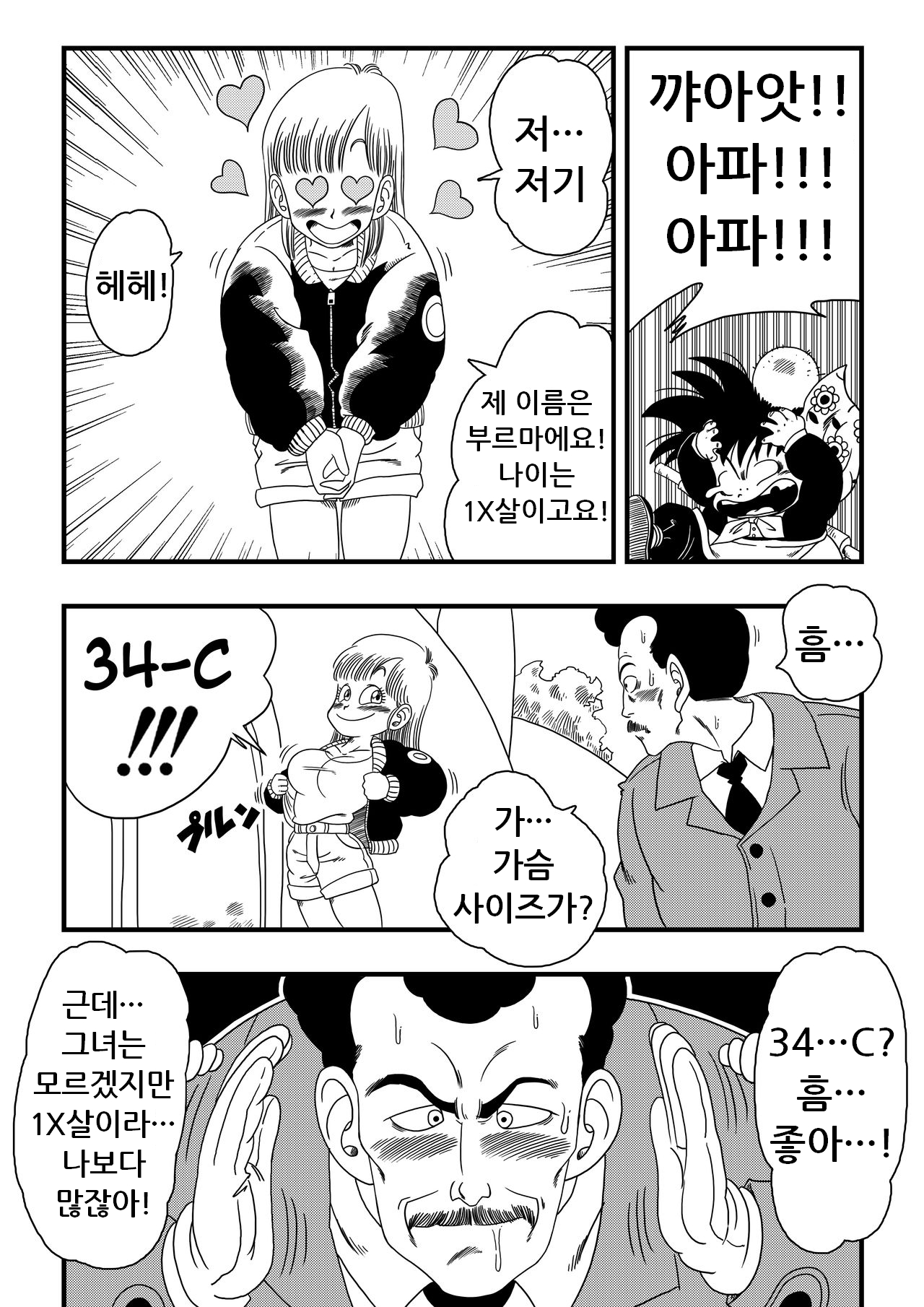 Oolong Also Misleads Bulma! (Korean) - page02 Dragon Ball,  xxx porn rule34