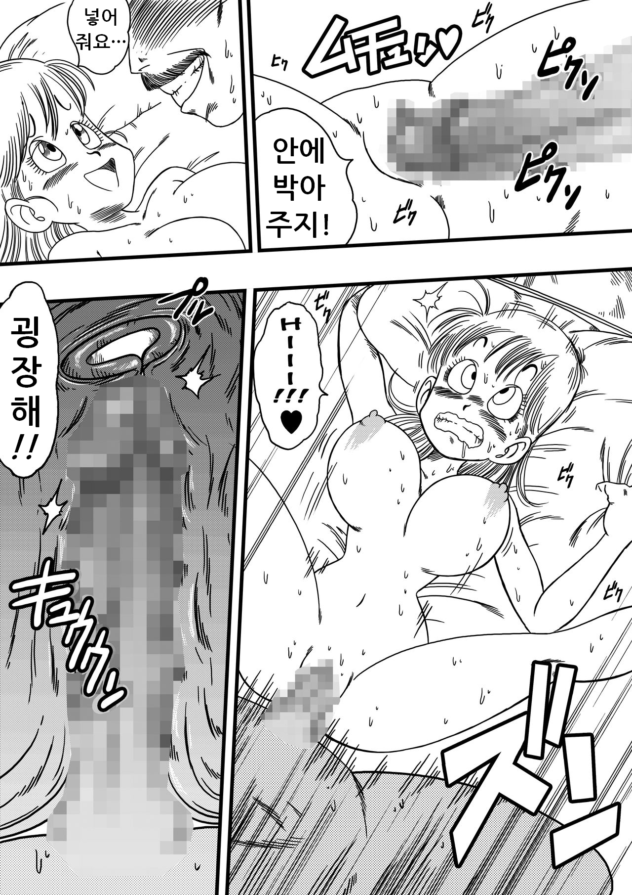 Oolong Also Misleads Bulma! (Korean) - page09 Dragon Ball,  xxx porn rule34
